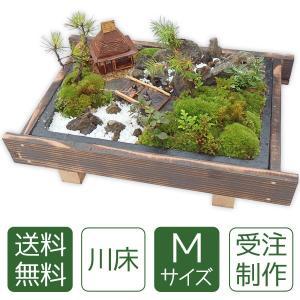父の日 盆栽 ミニ庭園 盆景【川床(M)】|arumama