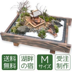 父の日 盆栽 ミニ庭園 盆景【湖畔の宿(M)】|arumama