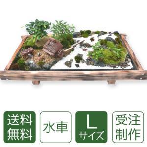 父の日 盆栽 ミニ庭園 盆景【水車(L)】|arumama