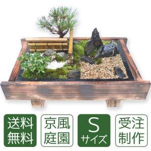 父の日 盆栽 ミニ庭園 盆景【京風庭園(S)】|arumama