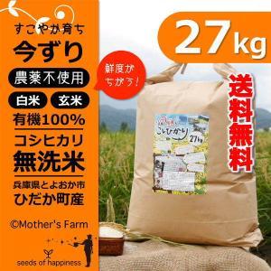 玄米 白米 27kg 今ずり米 無洗米 農薬不使用 コシヒカリ 令和元年産 送料無料|arumama