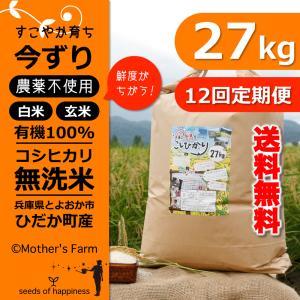 定期購入27kgx12回 令和元年産 玄米 白米 今ずり米 無洗米 農薬不使用 コシヒカリ|arumama