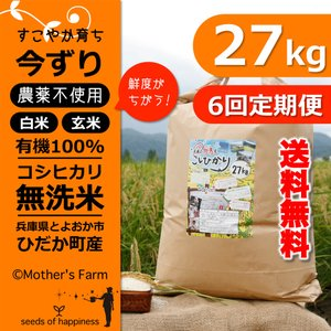 定期購入27kgx6回 令和元年産 玄米 白米 今ずり米 無洗米 農薬不使用 コシヒカリ|arumama