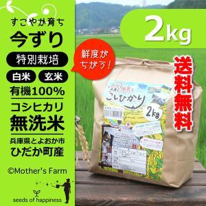 【新米予約】無洗米 コシヒカリ 玄米 白米 2kg 今ずり米 兵庫県 但馬産|arumama