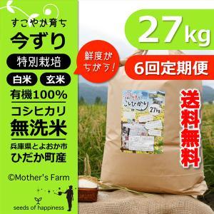 【定期購入】 27kgx6回 令和元年産 玄米 白米 今ずり米 無洗米 減農薬・特別栽培米 コシヒカリ|arumama
