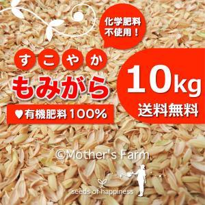 【シアワセノタネマキ】地元生産農家も使う、安心安全のもみがら・もみ殻・籾殻 10kg【送料無料】|arumama