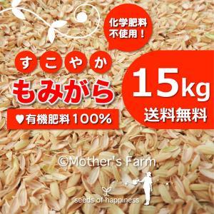 【シアワセノタネマキ】地元生産農家も使う、安心安全のもみがら・もみ殻・籾殻 15kg【送料無料】|arumama