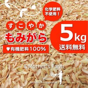 【シアワセノタネマキ】地元生産農家も使う、安心安全のもみがら・もみ殻・籾殻 5kg【送料無料】