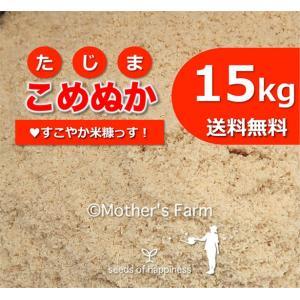 【シアワセノタネマキ】地元生産農家も使う、安心安全のこめぬか・米ぬか・米糠 15kg【送料無料】|arumama