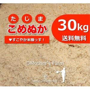 【シアワセノタネマキ】地元生産農家も使う、安心安全のこめぬか・米ぬか・米糠 30kg【送料無料】|arumama