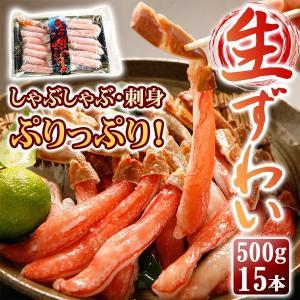 お歳暮 かに カニ 蟹 ズワイガニ ポーション 500g(15本)かにしゃぶ しゃぶしゃぶ 刺身 生冷凍 送料無料|arumama