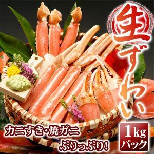 お歳暮 カニ かに 蟹 ズワイガニ 海鮮 ハーフポーション 1kg かにしゃぶ しゃぶしゃぶ 刺身 カニ鍋 焼きガニ 生冷凍 送料無料|arumama