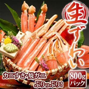 お歳暮 カニ かに 蟹 ズワイガニ 海鮮 ハーフポーション 800g かにしゃぶ しゃぶしゃぶ 刺身 カニ鍋 焼きガニ 生冷凍 送料無料|arumama