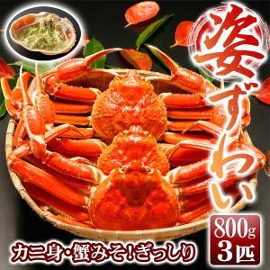 お歳暮 かに カニ 蟹 ズワイ蟹 ズワイガニ 姿 ボイル 800g×3匹(2.4kg)かにみそ 甲羅酒 送料無料|arumama