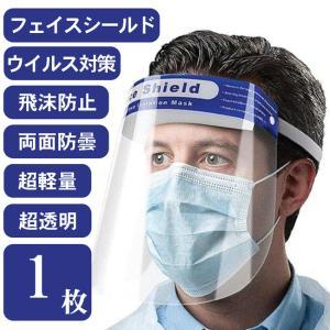 【国内発送】フェイスシールド 超軽量 超透明 両面防曇 飛沫防止 感染対策 簡易 フェイスガード arumama