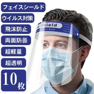 【国内発送】フェイスシールド 超軽量 超透明 両面防曇 飛沫防止 感染対策 簡易 フェイスガード 10枚 arumama