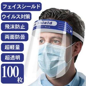 【国内発送】フェイスシールド 超軽量 超透明 両面防曇 飛沫防止 感染対策 簡易 フェイスガード 100枚 arumama