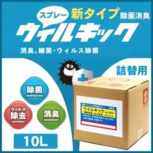 ノロウィルス 除菌 消臭 ウィルキック M-200 詰替用 業務用 10L 送料無料|arumama