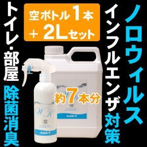 ウィルキック M-200 除菌・消臭スプレー 2L|arumama
