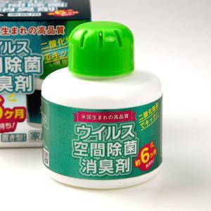 【新タイプ】6ヶ月長持ち!空間除菌 置き型 ウイルス 消臭 タバコ臭 二酸化塩素 ウィルキック  顆粒タイプ arumama