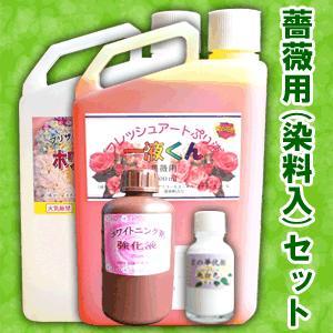 【薔薇用(染料入り)セット】薔薇用一液くん プリザーブドフラワー液|arumama