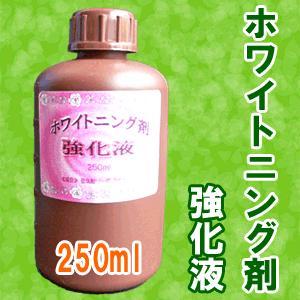 一液くん ホワイトニング剤強化液 プリザーブドフラワー液 250mlの画像