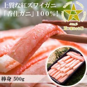 【冷凍】お買得品 香住がに ベニズワイガニ かに身 棒身 ボイル 500g 中松商店|arumama