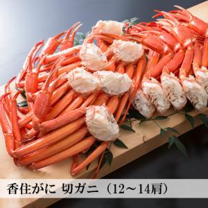 【冷凍】香住がに ベニズワイガニ 切ガニ(10肩)ボイル 1.5kg 中松商店|arumama