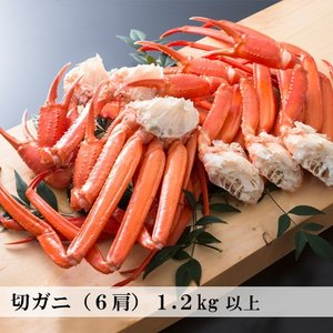【冷凍】香住がに ベニズワイガニ 切ガニ(6肩)ボイル 1.2kg 中松商店|arumama