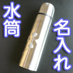 水筒 マイボトル ステンレスボトル 送料無料 プレゼント 卒業記念品 ノベルティ 販促品【名入れ】|arumama
