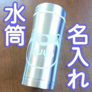 マグボトル マイボトル ステンレスボトル 送料無料 水筒 プレゼント 卒業記念品 ノベルティ 販促品【名入れ】|arumama