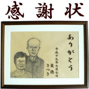 【感謝状】両親への感謝状&似顔絵 ブライダル 婚礼 結婚式 披露宴 定年退職 長寿祝い|arumama