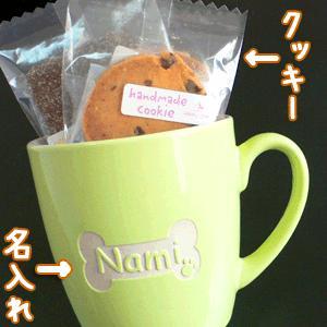 母の日 クッキー&名前入り マグカップ 送料無料|arumama