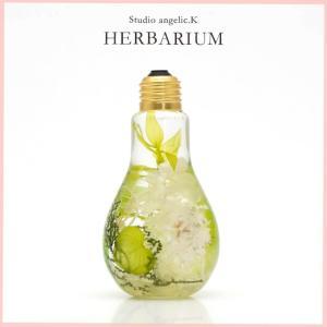 ハーバリウム プレゼント 花 ギフト 電球瓶 lig003|arumama