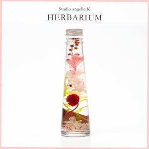 母の月 父の日 ハーバリウム プレゼント 花 ギフト 円錐瓶(小) trs001|arumama
