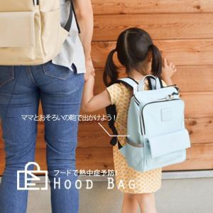 フードで熱中症予防!フード付きバッグ誕生!For children|arumama