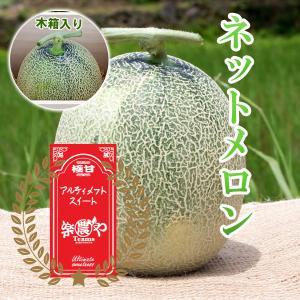 敬老の日 メロン ムーンライト 極甘(木箱入り)1玉 ギフト 高糖度 農薬不使用 送料無料 arumama