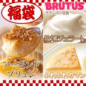 スイーツ 福袋 アイス プリン チーズケーキ|arumama