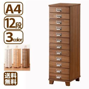 多段チェスト A4 12段 書類 引き出し 収納 天然木製|arumama