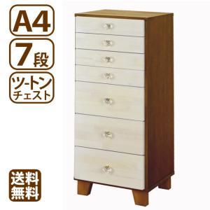 多段チェスト ツートン A4 7段 書類 引き出し 収納 電話台 FAX台 天然木製 クリスタル|arumama