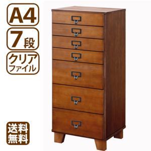 多段チェスト A4 7段 書類 引き出し 収納 電話台 FAX台 天然木製|arumama