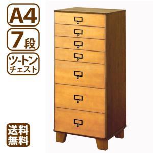 多段チェスト ツートン A4 7段 書類 引き出し 収納 電話台 FAX台 天然木製|arumama