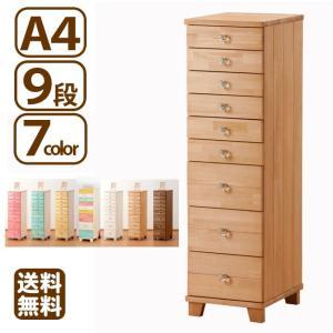 多段チェスト A4 9段 書類 引き出し 収納 天然木製 カラフルチェスト|arumama