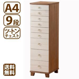 多段チェスト ツートン A4 9段 書類 引き出し 収納 天然木製 クリスタル|arumama