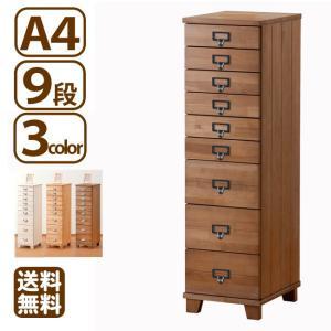多段チェスト A4 9段 書類 引き出し 収納 天然木製|arumama