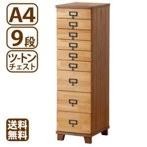 多段チェスト ツートン A4 9段 書類 引き出し 収納 天然木製|arumama