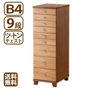 多段チェスト ツートン B4 9段 書類 引き出し 収納 天然木製 クリスタル|arumama
