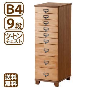 多段チェスト ツートン B4 9段 書類 引き出し 収納 天然木製|arumama