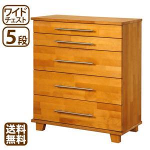 多段チェスト ワイド  5段 衣類収納 書類 引き出し 天然木製【送料無料】|arumama