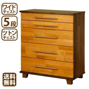 多段チェスト ワイド  ツートンカラー 5段 衣類収納 書類 引き出し 天然木製【送料無料】|arumama
